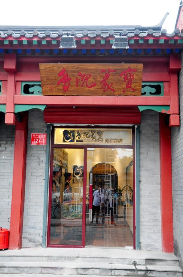 北京东城雍和宫店