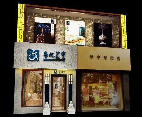 河北邯郸店【效果图】